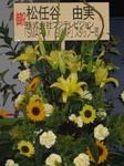 saitama.s.yuming 015.jpg