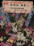 saitama.s.yuming 017.jpg